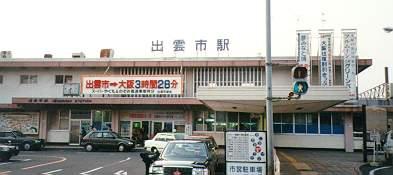 旧・出雲市駅